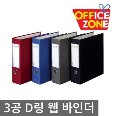[문화산업] A4 B949A-7 B948-7 PVC 3공 D링 웹 바인더