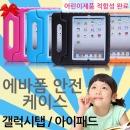 안전케이스 아이패드 갤럭시탭4 10.1 E 8.0 A 웅진북