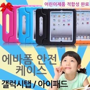 에바폼 케이스 탭S6 S5e S4 S3 9.7 탭E 탭A 10.1 8.0