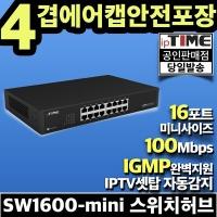ipTIME SW1600-mini 16포트 스위치 스위칭허브 인터넷