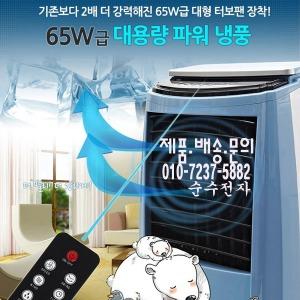 2017년형신제품 기화냉각 파워냉풍기CYC-7000T음이온s