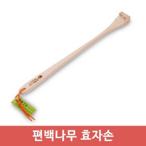 편백나무 효자손/등긁개/등긁게/나무효자손/피톤치드