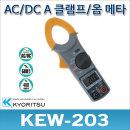 교리츠 203/KEW-203/AC/DC 클램프메타/전압/전류/저항