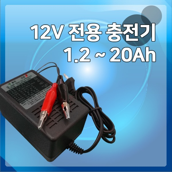 12V 2A 연축전지 충전기 산업용배터리 오토바이밧데리