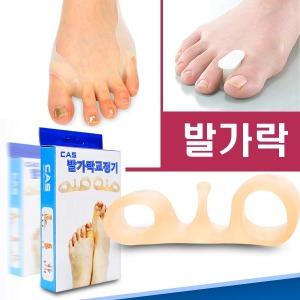 엄지 발가락보호대/실리콘 발가락 티눈밴드/발가락링