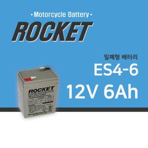 ES4-6 로케트 배터리 밀폐형 전동차 6V 4Ah 밧데리