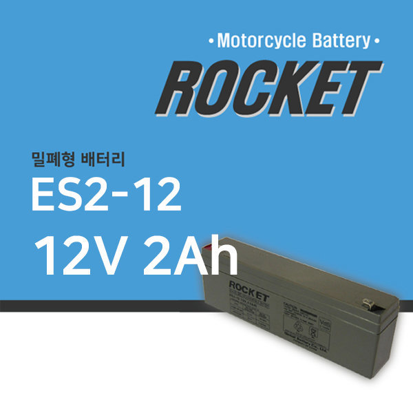 ES2-12 BATTERY 로케트 산업용 밧데리 12V 2Ah 배터리