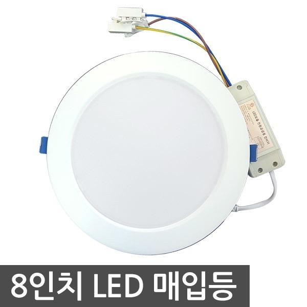 더쎈 8인치 LED매입등 다운라이트 35W