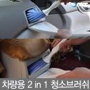 OMT 차량용 청소브러쉬 틈새 먼지제거기 OCA-BRS