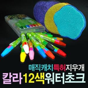 공부상 어벤져스 _워터초크12색+ 매직캐치지우개1개