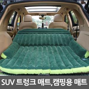 RV/SUV 차량용 에어매트 /놀이방매트/캠핑용품/쿠션