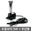 수중모터 5W + 우산봉/분수/실내분수/분수대/가습기