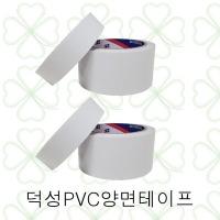 덕성PVC양면테이프/PVC필름테이프/PVC양면