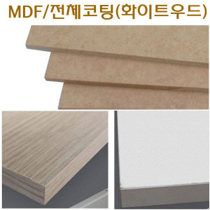 DIY  MDF 12t  전체 코팅방수 코팅합판12t 선반용