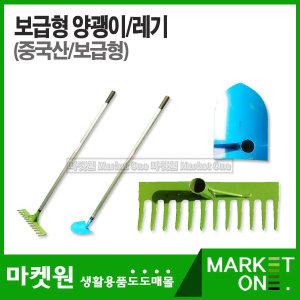 마켓원 양괭이/레기/개량괭이/괭이/농기구자루/도랑