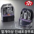 다양한 쓰리세븐 손톱깍기 손톱깎이 세트 TS-090C G