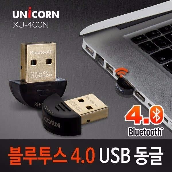 유니콘 XU-400N 블루투스 동글 윈도우10 지원 USB동글