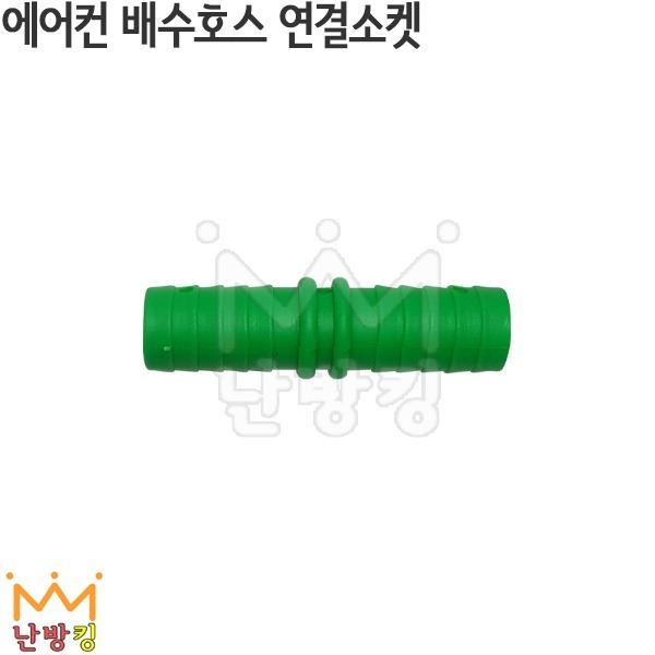 난방킹-에어컨 배수호스 연결 소켓-에어컨소모품/배관
