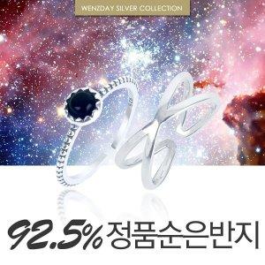(특가)(92.5%순은반지)실버반지/우주를닮은925은반지