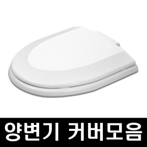 대림통상 변기커버 중 대 특대 시트 부속 유아겸용