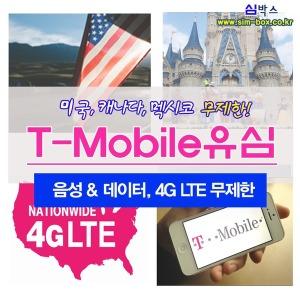 미국유심 T mobile 유심칩 인천공항(5일-7일)