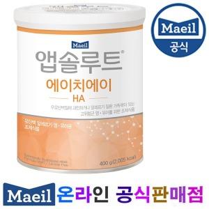 매일유업 앱솔루트 HA(400gx1캔) 가수분해 알레르기