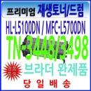 브라더 재생 TN-3448 TN-3498 HL-L5100DN HL-L6400DW