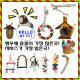 앵무새용품 모음전/사료/식기/장난감/둥지