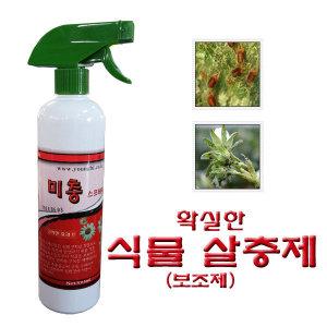 (미충스프레이)식물살충제/제충국/깍지/진딧물/영비원