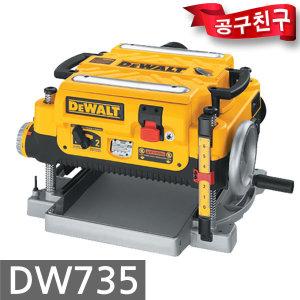 디월트 DW735 13인치 자동대패  절삭 면취 목공