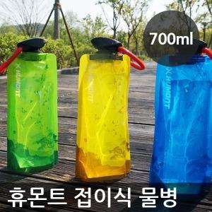 휴몬트 접이식 물통700ml/접어서휴대가능/신소재원단