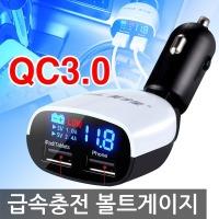 차량 배터리 볼트게이지/QC3.0/급속충전기
