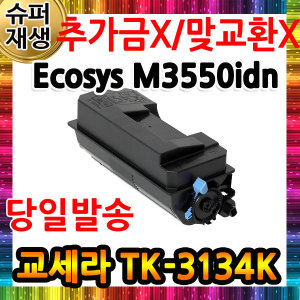 교세라 Ecosys M3550idn 슈퍼재생토너 TK-3134K