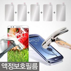강화유리/방탄/액정보호필름 S9/S8/S7/A8/온7/노트/G7