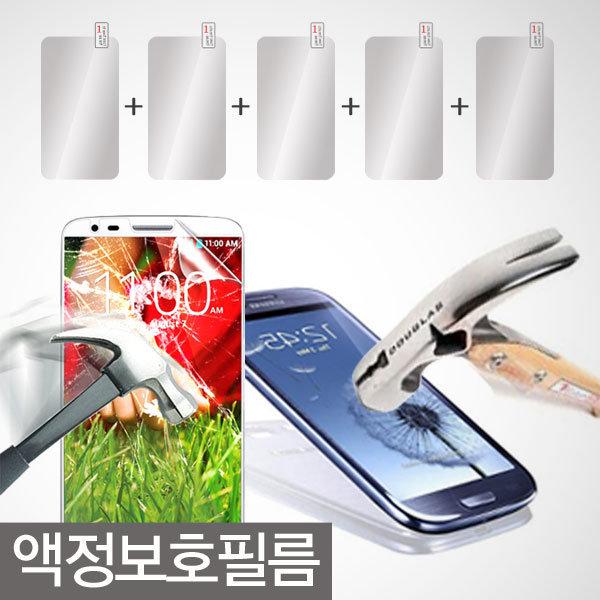 갤럭시노트10 M20 A50 A40 A30 X6 X2 V50 아이폰 필름