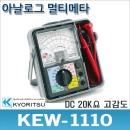 교리츠 1110/KEW-1110/고감도센스/아날로그 멀티메타