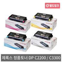 제록스 정품토너 DocuPrint C2200 C3300DX CT350674~7