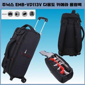 명품 주닉스 EMB-VD113V 비디오 카메라 가방 롤링백