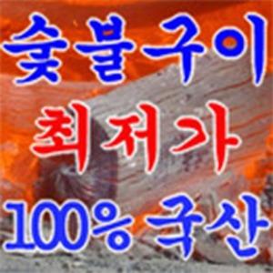 백운참숯 최저가 14KG 바베큐용참숯 백탄 참숯구이