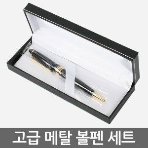 고급메탈볼펜세트/판촉볼펜