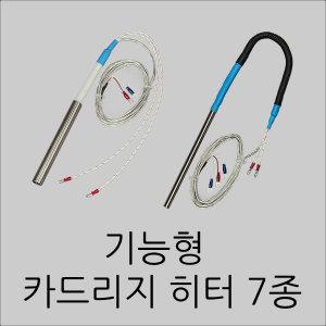 기능카드리지/카드리지히터/방수히터/봉히터/히터봉