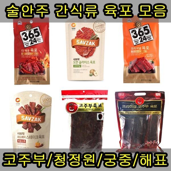 코주부/청정원/사브작/사조해표/육포모음/술안주/간식
