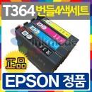엡손 T364 정품잉크 XP-245 T364100 T364200 T364300