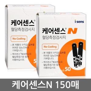 케어센스N 혈당계 전용 측정지 150매 (2021년 02월)