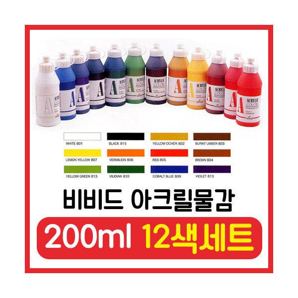 비비드아크릴물감/대용량220ml/12색세트