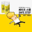 뿌리는논슬립 안티슬립스프레이 세이프스텝 SAFE STEP