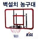 지아이엘/벽설치 농구대/농구링/농구골대