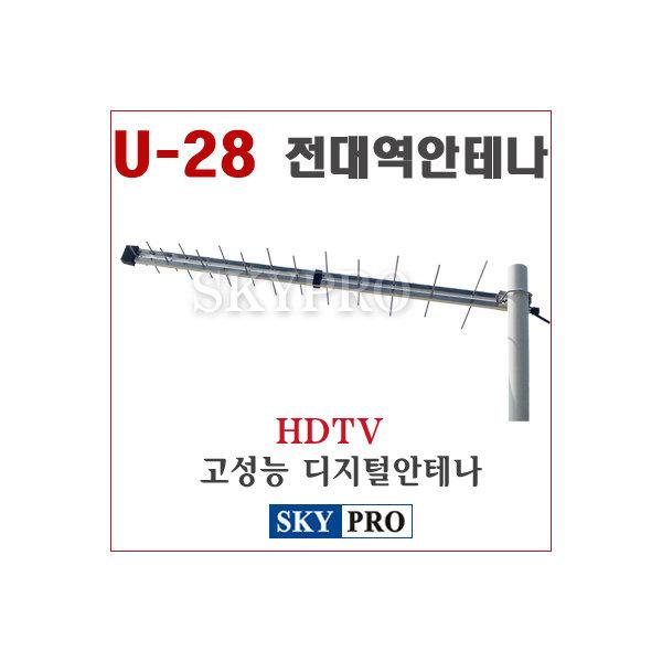 U-28 (AL)광대역안테나 UHD /HDTV 실외 디지털 안테나