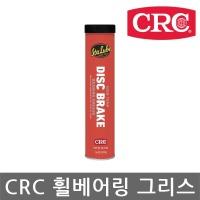 CRC/SL3160/DISC BRAKE WHEEL BEARING GREASE/397g