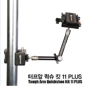 KAMERAR 카메라 터프암 퀵슈 킷 11 PLUS /매직암